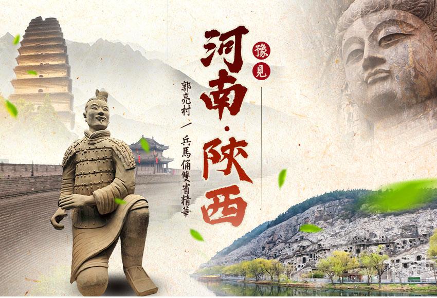 中國河南陝西雙省8日