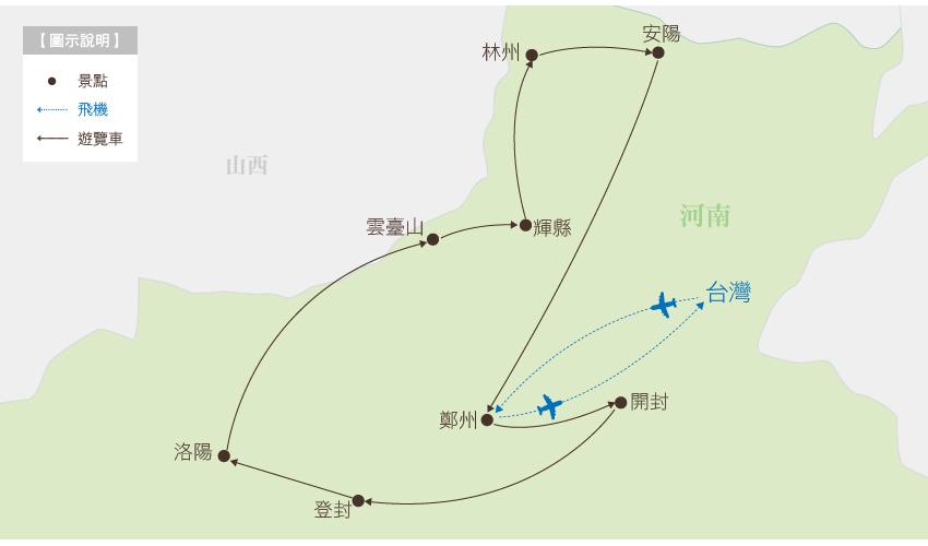 中國 山水河南行程地圖