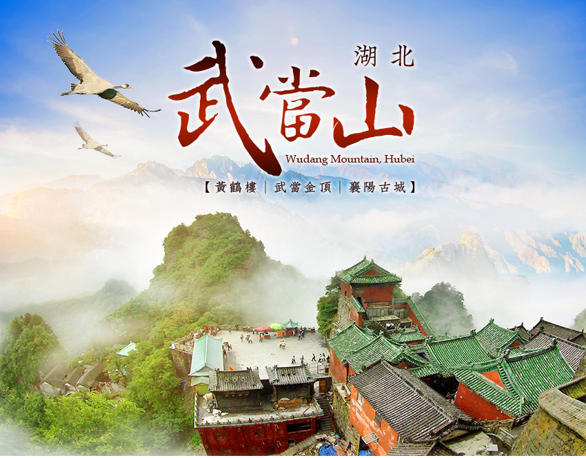 中國 湖北武當山