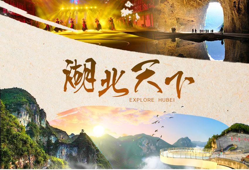 中國 湖北天下8日