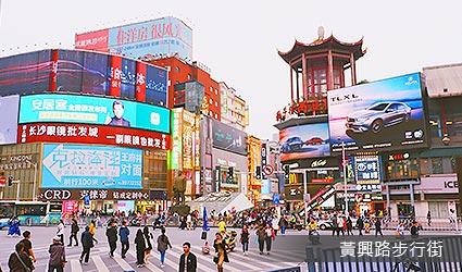 黃興南路步行商業街