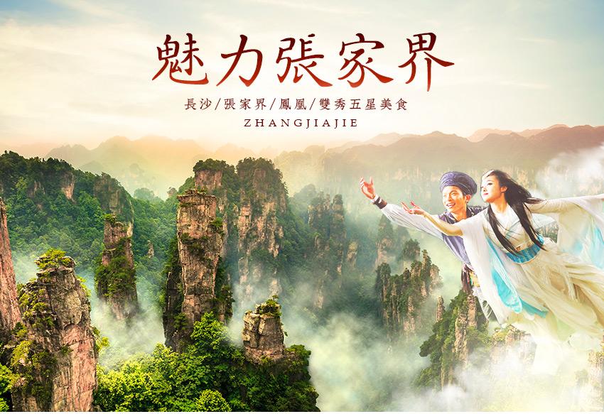中國 湖南魅力張家界8日