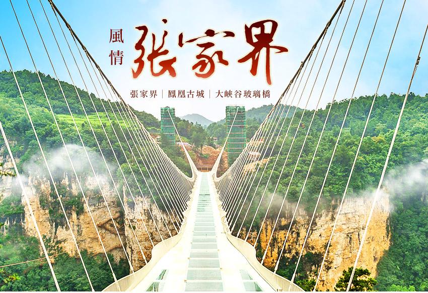 中國 湖南張家界