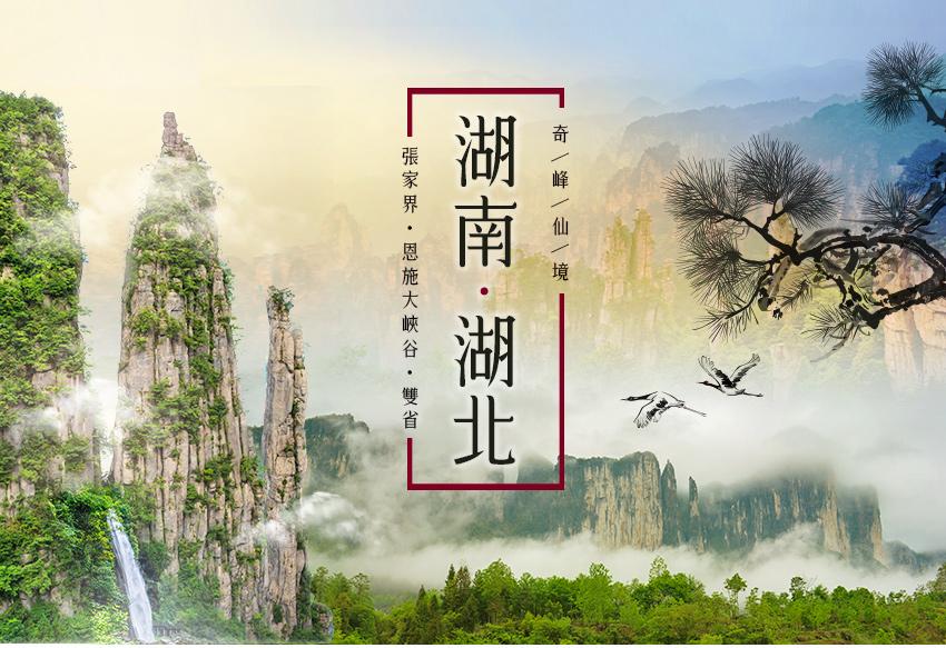 中國 湖南湖北
