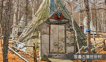 敖魯古雅民俗村