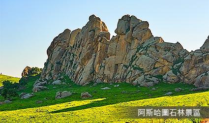 阿斯哈圖石林景區