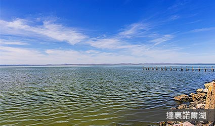 達裏諾爾湖