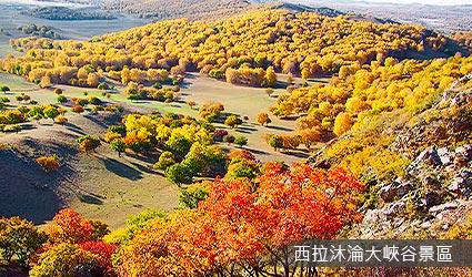西拉沐淪大峽谷景區