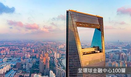 上海環球金融中心100層