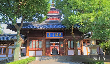 蘇州寒山寺