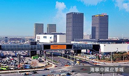 海寧中國皮革城