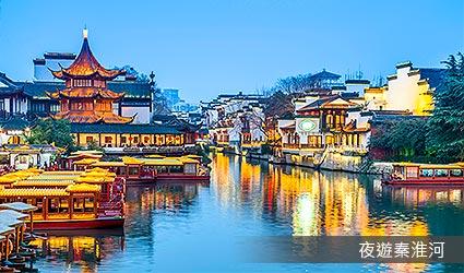秦淮河夜遊