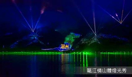甌江情山體燈光秀