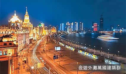 夜遊外灘萬國建築博覽群
