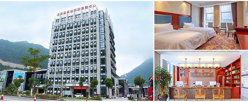 四★ 文成鑫悅大酒店