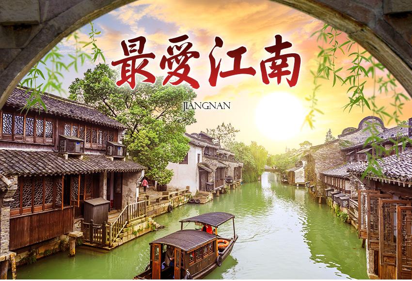 中國 最愛江南