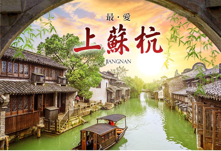中國 最愛上蘇杭5日