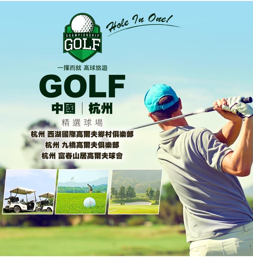 中國 杭州高爾夫4日