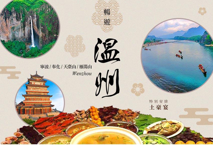 中國 暢遊溫州