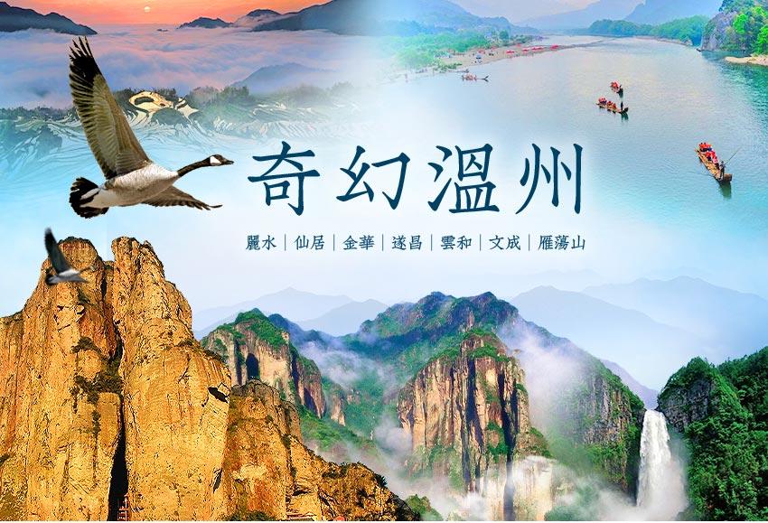 中國 江南 奇幻溫州