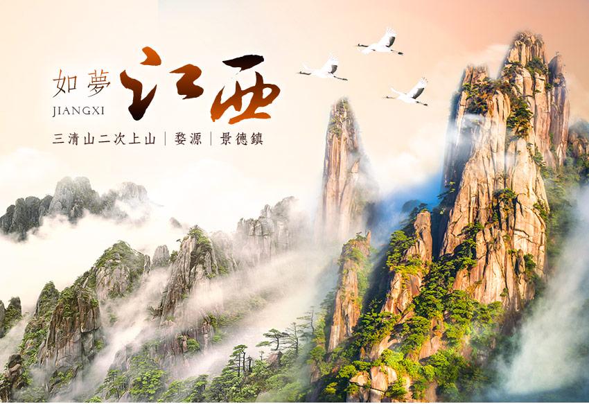 中國 如夢江西6日