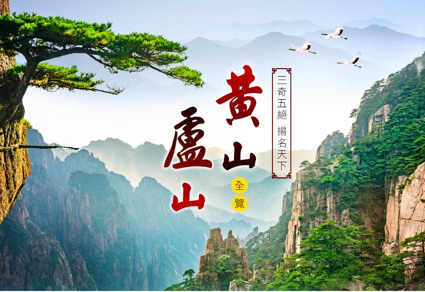 中國 嚴選黃山江西雙省全覽