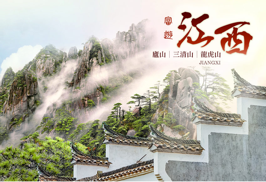 中國 富遊江西8日
