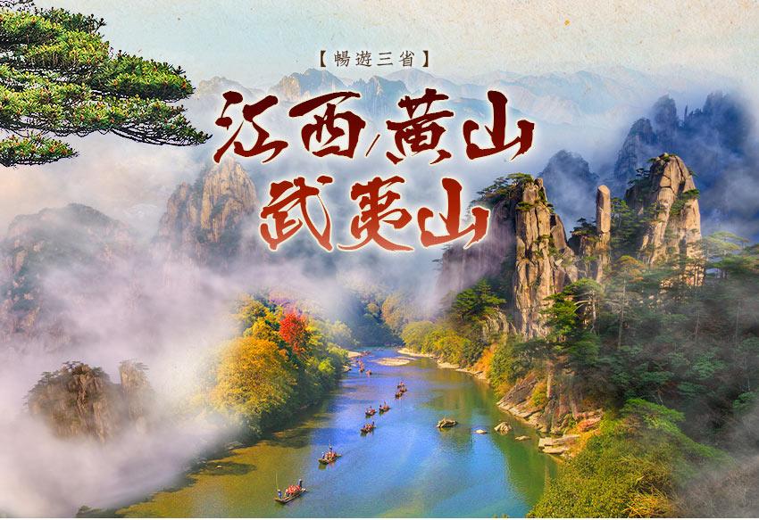 中國 暢遊三省江西、黃山、福建武夷山