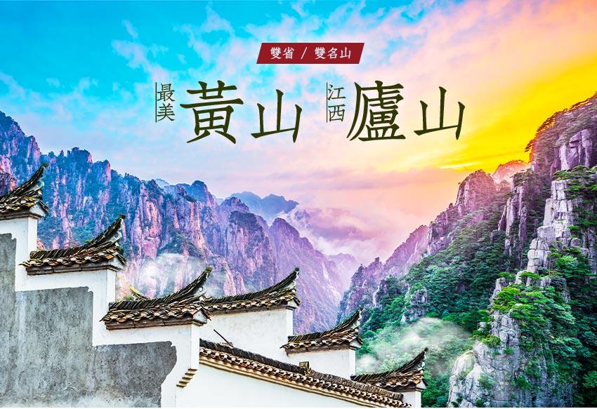 中國 最美黃山江西廬山