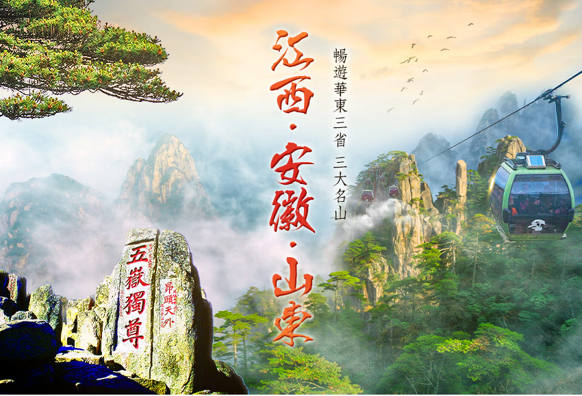 中國 暢遊華東三省三大名山12日