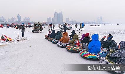 松花江冰上活動