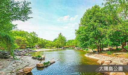 太陽島公園