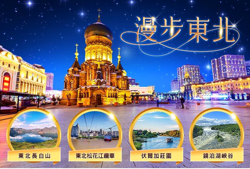 中國 漫步東北8日