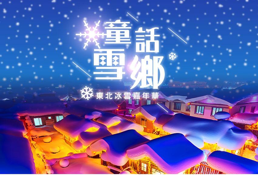中國 童話雪鄉8日