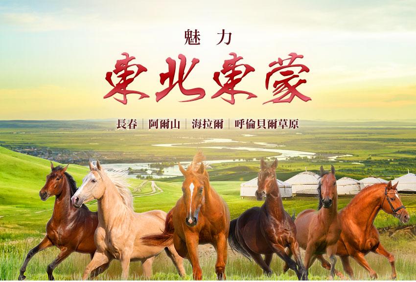 中國 魅力東北東蒙12日