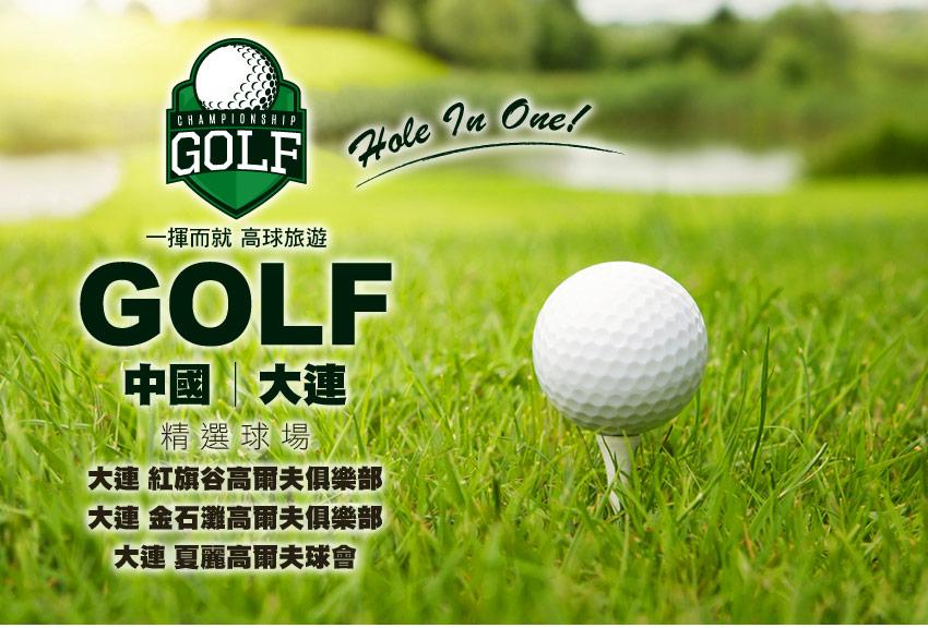 中國 大連高爾夫假期