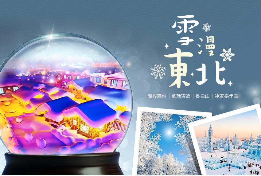 中國 雪漫東北8日