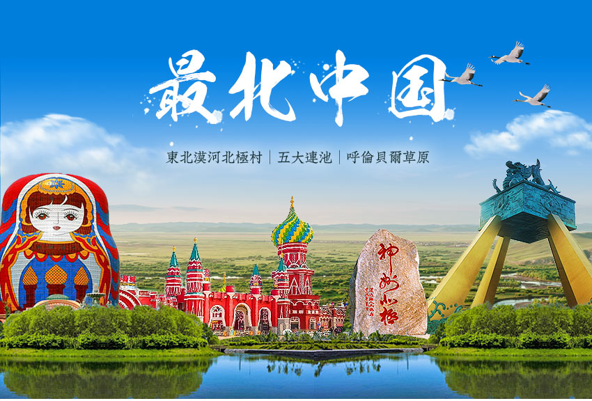 中國 東北漠河北極村11日