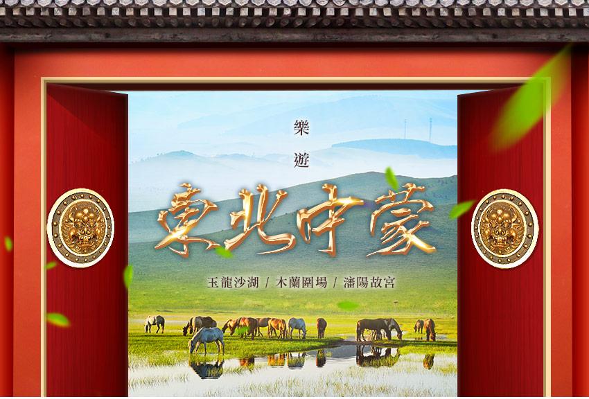 中國 樂遊東北中蒙8日