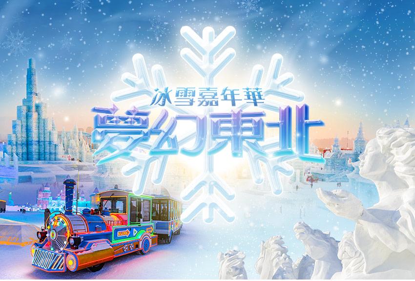 中國 夢幻東北8日