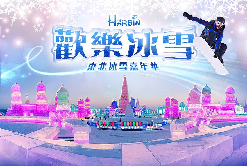 中國 歡樂冰雪東北8日
