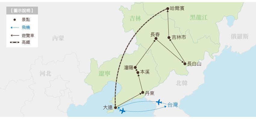 中國 東北