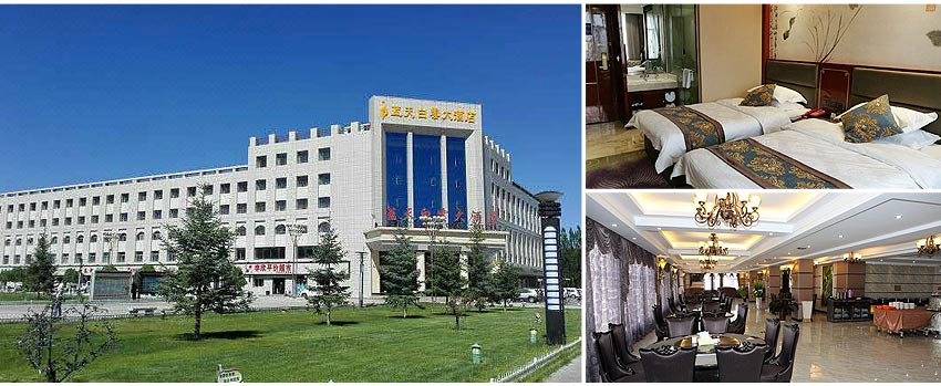 4★ 德令哈藍天白雲大酒店