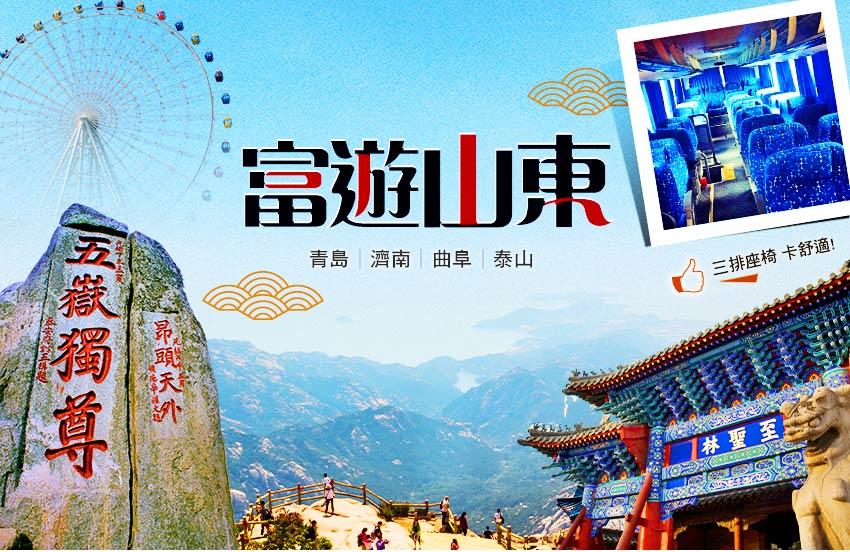 中國 富遊山東8日
