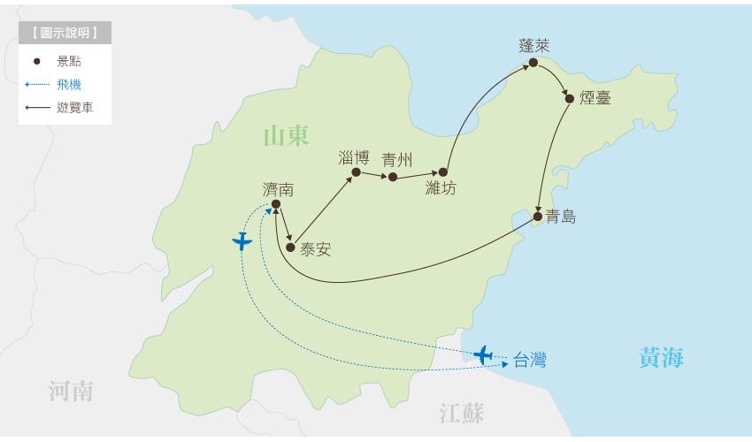 中國 樂遊山東行程地圖