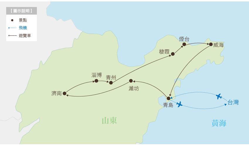 山東行程地圖