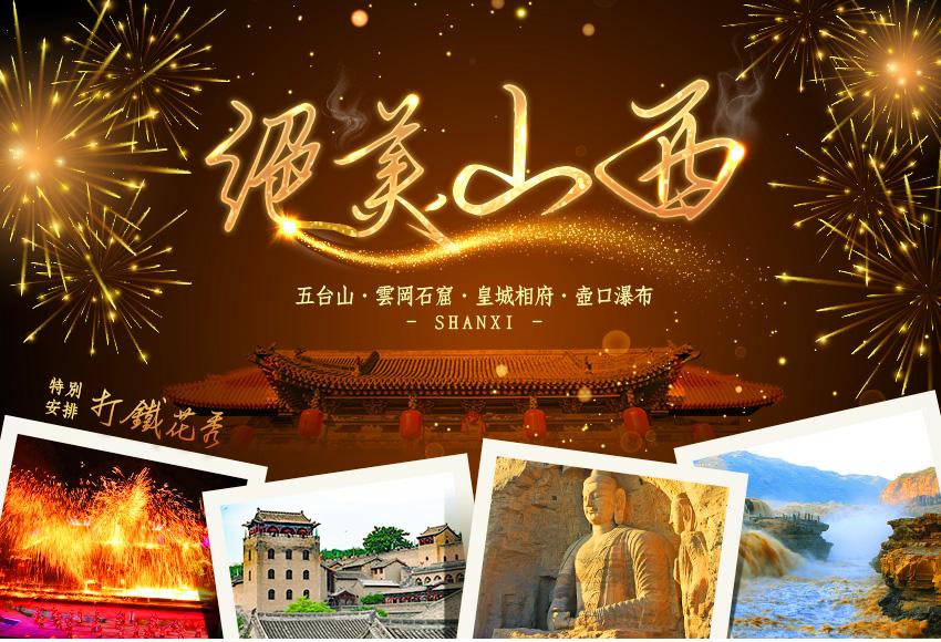 中國 山西