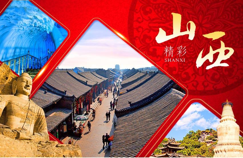 中國 精彩山西8日