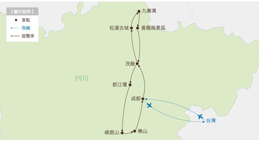 中國 四川 九寨溝