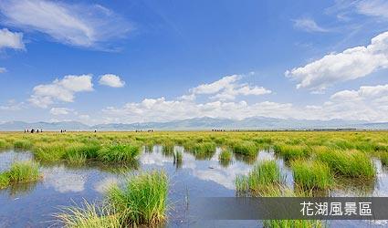 花湖風景區